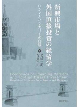新興市場と外国直接投資の経済学 ロシアとハンガリーの経験