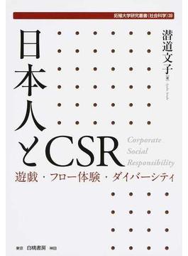 日本人とCSR 遊戯・フロー体験・ダイバーシティ