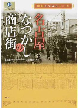 名古屋なつかしの商店街 昭和イラストマップ