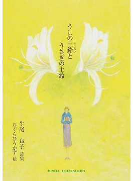 うしの土鈴とうさぎの土鈴 牛尾良子詩集(ジュニア・ポエム双書)