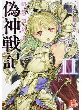 偽神戦記 2 雷火の帝国(集英社スーパーダッシュ文庫)