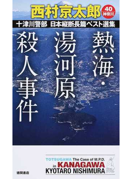 十津川警部日本縦断長篇ベスト選集 40 熱海・湯河原殺人事件(TOKUMA NOVELS(トクマノベルズ))