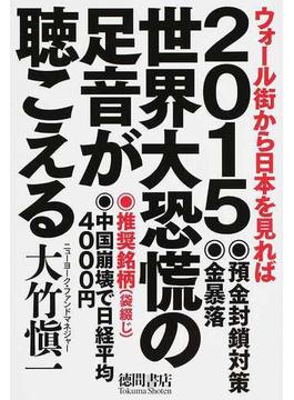 2015世界大恐慌の足音が聴こえる ウォール街から日本を見れば