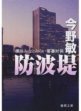 防波堤(徳間文庫)