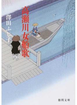 高瀬川女船歌(徳間文庫)