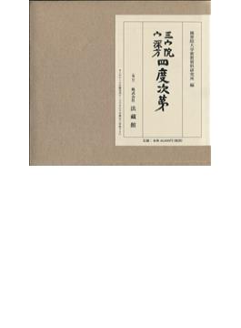 長谷寶秀全集 別帙1〜7 7巻セット