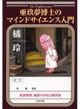 亜玖夢博士のマインドサイエンス入門(文春文庫)
