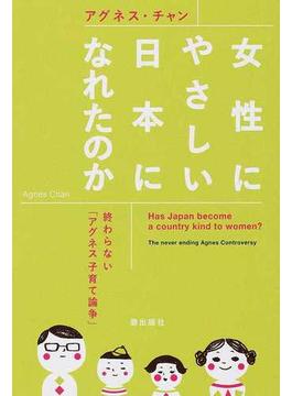 女性にやさしい日本になれたのか 終わらない「アグネス子育て論争」