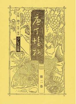 庖丁鹽梅 復刻 第2巻 第十一集〜第二十集