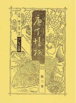 庖丁鹽梅 復刻 第3巻 第二十一集〜第三十集
