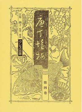 庖丁鹽梅 復刻 第4巻 第三十一集〜第三十七集