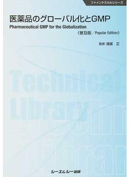 医薬品のグローバル化とGMP 普及版(ファインケミカルシリーズ)