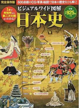 ビジュアルワイド図解日本史 完全保存版