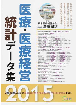 医療・医療経営統計データ集 2015年版