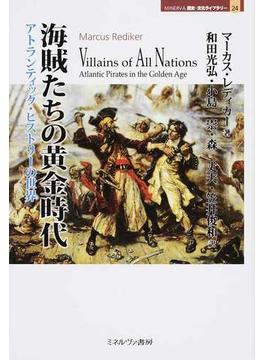 海賊たちの黄金時代 アトランティック・ヒストリーの世界
