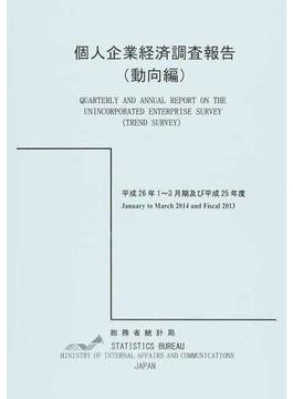 個人企業経済調査報告 平成26年1〜3月期及び平成25年度動向編