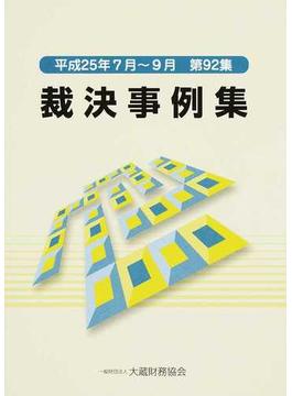 裁決事例集 第92集(平成25年7月〜9月)