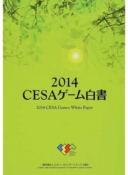 CESAゲーム白書 2014