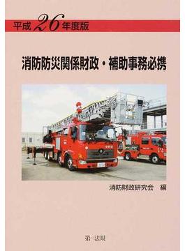 消防防災関係財政・補助事務必携 平成26年度版