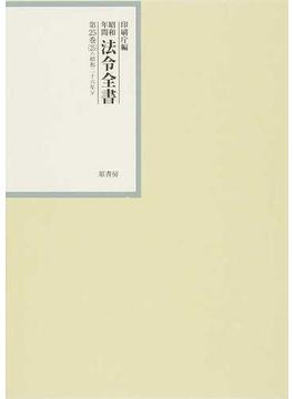 昭和年間法令全書 第25巻−25 昭和二六年 25