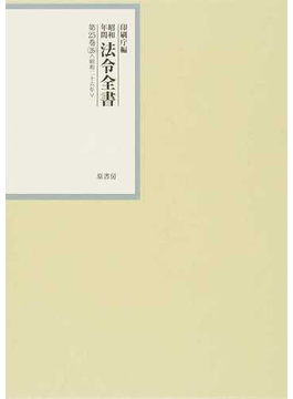 昭和年間法令全書 第25巻−26 昭和二六年 26