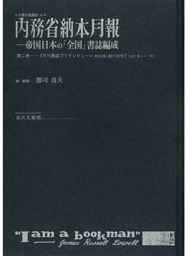 内務省納本月報 帝国日本の「全国」書誌編成 復刻 第2巻 月刊雑誌ブツクレビュー=BOOK REVIEW 1927年3〜7月