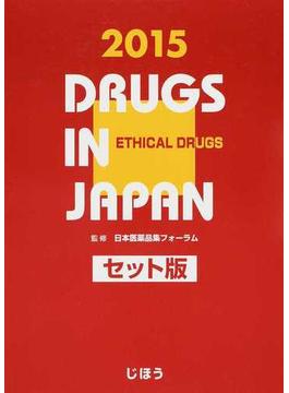 日本医薬品集 2015年版医療薬