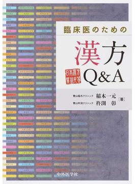 臨床医のための漢方Q&A 日本漢方質疑応答
