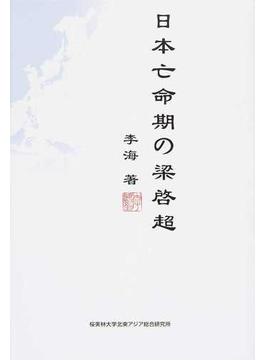 日本亡命期の梁啓超