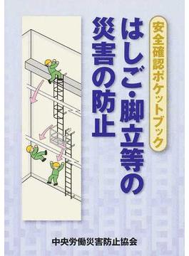 はしご・脚立等の災害の防止 安全確認ポケットブック