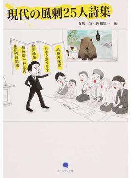 現代の風刺25人詩集