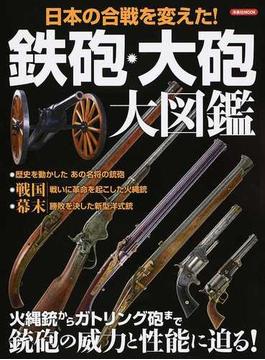 鉄砲・大砲大図鑑 日本の合戦を変えた!(洋泉社MOOK)