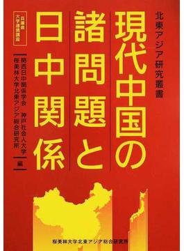 現代中国の諸問題と日中関係 兵庫県大学連携講座