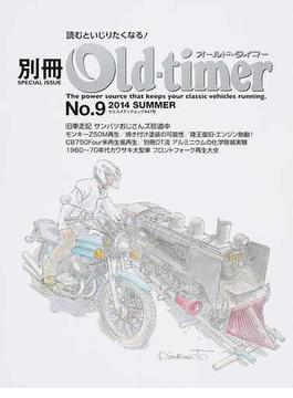 別冊Old‐timer SPECIAL ISSUE No.9(2014SUMMER) カワサキマッハⅣ/Z750Four/陸王RQ750/ホンダCB750Four/モンキーZ50M/スズキGT750/バンバン50/ドゥカティパソ750(ヤエスメディアムック)