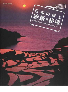 日本の極上絶景・秘境 心に刻んでおきたい日本の原風景セレクション(サクラムック)