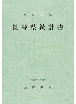 長野県統計書 第116回(平成23年)