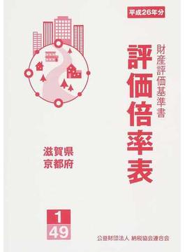 評価倍率表 2014滋賀県・京都府