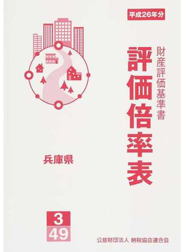 評価倍率表 2014兵庫県