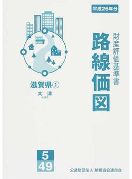 路線価図 2014滋賀県1 大津