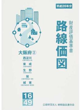 路線価図 2014大阪府2 西淀川