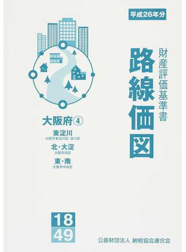 路線価図 2014大阪府4 東淀川