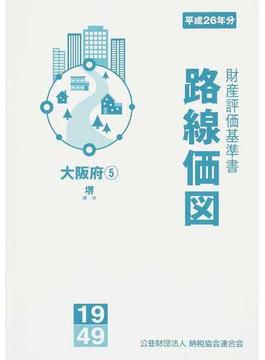 路線価図 2014大阪府5 堺