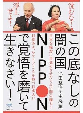 この底なしの闇の国NIPPONで覚悟を磨いて生きなさい! 沈むな!浮上せよ! 日本を絶対に目覚めさせたくない闇の権力!目覚めよ、ヤマトごころを持つ日本人!!