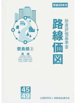 路線価図 2014奈良県3 葛城