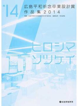 広島平和祈念卒業設計賞作品集 ヒロシマソツケイ 2014