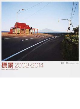 標景 2008−2014