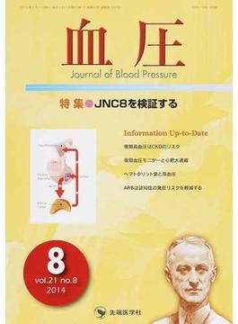 血圧 vol.21no.8(2014−8) 特集・JNC8を検証する