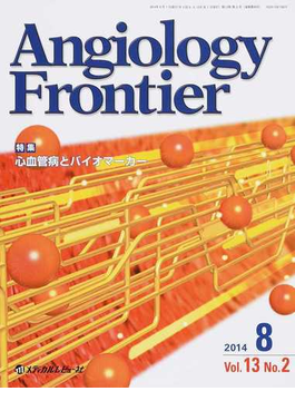 Angiology Frontier Vol.13No.2(2014.8) 特集心血管病とバイオマーカー