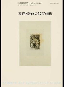 絵画修復報告 No.8 素描・版画の保存修復