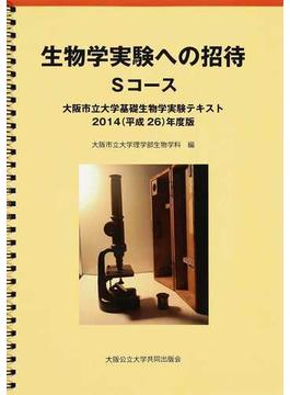 生物学実験への招待 Sコース 大阪市立大学基礎生物学実験テキスト 2014年度版